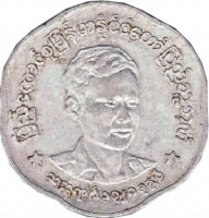 obverse of 25 Pyas (1966) coin with KM# 41 from Myanmar.