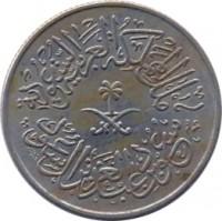 obverse of 1 Ghirsh - Saud bin Abdulaziz Al Saud (1957 - 1959) coin with KM# 40 from Saudi Arabia. Inscription: ملك المملكة العربية السعودية سعود بن عبد 