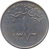 reverse of 1 Ghirsh - Saud bin Abdulaziz Al Saud (1957 - 1959) coin with KM# 40 from Saudi Arabia. Inscription: قرش واحد ١ ١٣٧٨