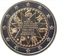 obverse of 2 Euro - Ionian Islands (2014) coin with KM# 269 from Greece. Inscription: 150 ΧΡΟΝΙΑ ΑΠΟ ΤΗΝ ΕΝΩΣΗ ΤΩΝ ΕΠΤΑΝΗΣΩΝ ΜΕ ΤΗΝ ΕΛΛΑΔΑ 1864-2014 ΕΛΛΗΝΙΚΗ ΔΗΜΟΚΡΑΤΙΑ