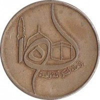 obverse of 50 Centimes - 14th mohamedan century (1980) coin with KM# 111 from Algeria. Inscription: ١٥