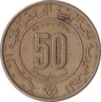 reverse of 50 Centimes - 14th mohamedan century (1980) coin with KM# 111 from Algeria. Inscription: الجمهورية الجزائرية الديمقراطية الشعبية 1980-1400 50 سنتيما