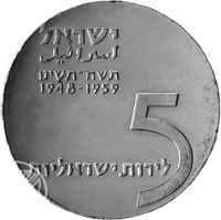 obverse of 5 Lirot - 11th Anniversary of Independence - Ingathering of the Exiles (1959) coin with KM# 23 from Israel. Inscription: ישראל اسرائيل תשח - תשינו 1948 - 1959 5 לירות ישראליות