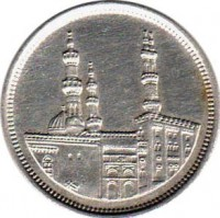 obverse of 20 Piastres (1992) coin with KM# 733 from Egypt.
