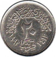 reverse of 20 Piastres (1992) coin with KM# 733 from Egypt. Inscription: جمهورية مصر العربية ٢٠ قرشا ١٤١٣ ١٩٩٢