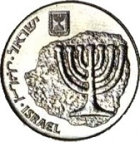 obverse of 100 Sheqalim (1984 - 1985) coin with KM# 143 from Israel. Inscription: إسرائيل ישראל ISRAEL