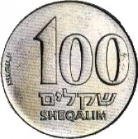 reverse of 100 Sheqalim (1984 - 1985) coin with KM# 143 from Israel. Inscription: 100 שקלים SHEQALIM התשמ