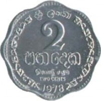 reverse of 2 Cents (1975 - 1978) coin with KM# 138 from Sri Lanka. Inscription: ශ්‍රී ලංකා 2 සත දෙක இரண்டு ௧தம TWO CENTS 1978