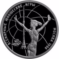reverse of 1 Ruble - World Youth Games (1998) coin with Y# 618 from Russia. Inscription: ВСЕМИРНЫЕ ЮНОШЕСКИЕ ИГРЫ МОСКВА 1998