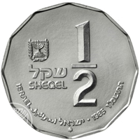 obverse of ½ Sheqel - Sites in the Holy Land Series: Capernaum (1985) coin with KM# 152 from Israel. Inscription: שקל SHEQEL 1/2 ISRAEL ישראל اسرائيل ⠂1985 התשמ