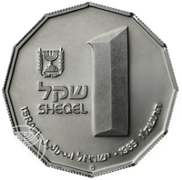 obverse of 1 Sheqel - Sites in the Holy Land Series: Capernaum (1985) coin with KM# 153 from Israel. Inscription: שקל SHEQEL 1 ISRAEL ישראל اسرائيل ⠂1985 התשמ