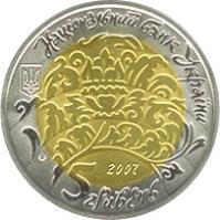 obverse of 5 Hryven - Buhai (2007) coin with KM# 458 from Ukraine. Inscription: НАЦІОНАЛЬНИЙ БАНК УКРАЇНИ 2007/ 5 ГРИВЕНЬ