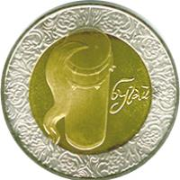 reverse of 5 Hryven - Buhai (2007) coin with KM# 458 from Ukraine. Inscription: БУГАЙ