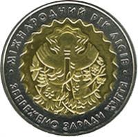reverse of 5 Hryven - International Year of Forests (2011) coin with KM# 638 from Ukraine. Inscription: МІЖНАРОДНИЙ РІК ЛІСІВ ЗБЕРЕЖЕМО ЗАРАДИ ЖИТТЯ