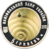obverse of 5 Hryven - Clear Water A Spring of Life (2007) coin with KM# 453 from Ukraine. Inscription: НАЦІОНАЛЬНИЙ БАНК УКРАЇНИ 5 ГРИВЕНЬ