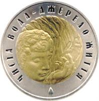 reverse of 5 Hryven - Clear Water A Spring of Life (2007) coin with KM# 453 from Ukraine. Inscription: ЧИСТА ВОДА – ДЖЕРЕЛО ЖИТТЯ
