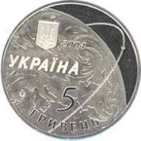 obverse of 5 Hryven - Yuzhnoye Design Bureau (2004) coin with KM# 204 from Ukraine. Inscription: 2004 УКРАЇНА 5 ГРИВЕНЬ