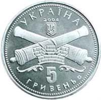 obverse of 5 Hryven - Kirovohrad (2004) coin with KM# 334 from Ukraine. Inscription: УКРАЇНА 2004 5 ГРИВЕНЬ