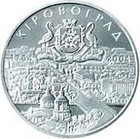 reverse of 5 Hryven - Kirovohrad (2004) coin with KM# 334 from Ukraine. Inscription: 1754 2004 КІРОВОГРАД