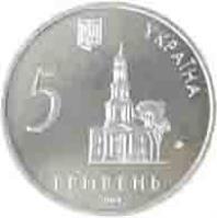 obverse of 5 Hryven - Kharkiv (2004) coin with KM# 335 from Ukraine. Inscription: УКРАЇНА 5 ГРИВЕНЬ 2004