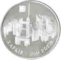 reverse of 5 Hryven - Kharkiv (2004) coin with KM# 335 from Ukraine. Inscription: ХАРКІВ · 350 РОКІВ