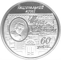 reverse of 5 Hryven - National Museum of Taras Shevchenko (2009) coin with KM# 550 from Ukraine.
