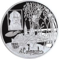 reverse of 2 Roubles - Alexei Savrasov (1997) coin with Y# 584 from Russia.