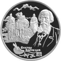 reverse of 2 Roubles - Viktor Vasnetsov (1998) coin with Y# 620 from Russia.
