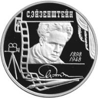 reverse of 2 Roubles - Sergei Eisenstein (1998) coin with Y# 607 from Russia.