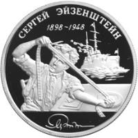 reverse of 2 Roubles - Sergei Eisenstein (1998) coin with Y# 608 from Russia.