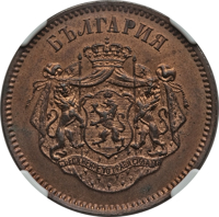 obverse of 10 Stotinki - Ferdinand I - Election of Ferdinand I as the Prince of Bulgaria (1887) coin with KM# Pn2 from Bulgaria. Inscription: БЪЛГАРИЯ СЪЕДИНЕНИЕ-ТО ПРАВИ СИЛА-ТА