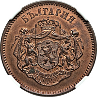 obverse of 10 Stotinki - Alexander I - Election of Prince Alexander I (1879) coin from Bulgaria. Inscription: БЪЛГАРИЯ СЪЕДИНЕНИЕ-ТО ПРАВИ СИЛА-ТА
