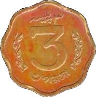 reverse of 3 Paisa (1966) coin from Pakistan. Inscription: پیسہ ۳ 3 ৩ পয়সা
