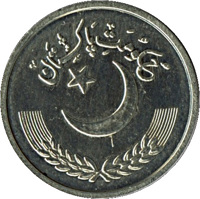 obverse of 5 Paisa (1990) coin from Pakistan.