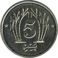 reverse of 5 Paisa (1990) coin from Pakistan.