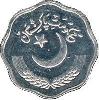 obverse of 10 Paisa (1990) coin from Pakistan. Inscription: حكومت پاکستان