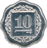 reverse of 10 Paisa (1990) coin from Pakistan. Inscription: 10 پيسه