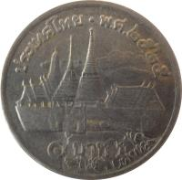 reverse of 1 Baht - Rama IX (1982) coin with Y# 159 from Thailand. Inscription: ประเทศไทย · พ.ศ.๒๕๒๕ ๑ บาท 1 ๒๘