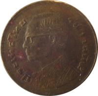 obverse of 25 Satang - Rama IX (1977) coin with Y# 109 from Thailand. Inscription: ประเทศโทข รัชกาลที่๙