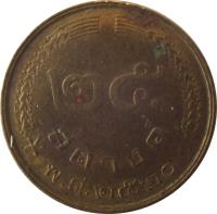 reverse of 25 Satang - Rama IX (1977) coin with Y# 109 from Thailand. Inscription: ๒๕ สตางค์ พ.ศ.๒๕๒๐