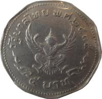 reverse of 5 Baht - Rama IX (1972) coin with Y# 98 from Thailand. Inscription: รัฐบาลไทย พ.ศ.๒๕๑๕ ๕ บาท
