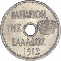 obverse of 5 Lepta - George I (1912) coin with KM# E24 from Greece. Inscription: ΒΑΣΙΛΕΙΟΝ ΤΗΣ ΕΛΛΑΔΟΣ 1912