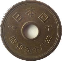 obverse of 5 Yen - Shōwa (1949 - 1989) coin with Y# 72 from Japan. Inscription: 日本国 昭和四十八年