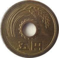 reverse of 5 Yen - Shōwa (1949 - 1989) coin with Y# 72 from Japan. Inscription: 五円
