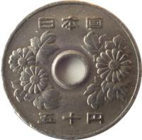 obverse of 50 Yen - Shōwa (1967 - 1988) coin with Y# 81 from Japan. Inscription: 日 本 国 五 十 円