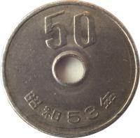 reverse of 50 Yen - Shōwa (1967 - 1988) coin with Y# 81 from Japan. Inscription: 50 昭和42年