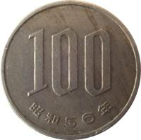 reverse of 100 Yen - Shōwa (1967 - 1988) coin with Y# 82 from Japan. Inscription: 100 昭和47年