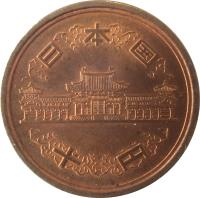 obverse of 10 Yen - Heisei (1989 - 2015) coin with Y# 97 from Japan. Inscription: 日本国 十円