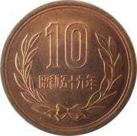reverse of 10 Yen - Heisei (1989 - 2015) coin with Y# 97 from Japan. Inscription: 10 平成十九年