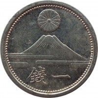reverse of 1 Sen - Shōwa (1941 - 1943) coin with Y# 59 from Japan. Inscription: 錢 一